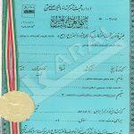 افتخارات و تاییدیه های شرکت کارال - گواهی ثبت اختراع کارال