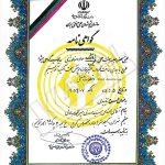 افتخارات و تاییدیه های شرکت کارال - گواهینامه سازمان پژوهش های علمی و صنعتی ایران