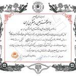 افتخارات و تاییدیه های شرکت کارال - دیپلم افتخار جامعه مخترعین و مبتکرین ایران