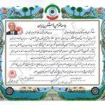 افتخارات و تاییدیه های شرکت کارال - گواهینامه اعطای دکترای افتخاری
