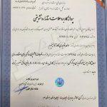 افتخارات و تاییدیه های شرکت کارال - اعطای نشان استاندارد ایران برای تهیه ظروف بهداشتی هاردآنادایزد