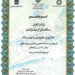 افتخارات و تاییدیه های شرکت کارال - لوح تقدیر مرکز توسعه صادرات ایران و معاون وزیر بازرگانی