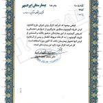 افتخارات و تاییدیه های شرکت کارال - لوح تاییدیه بیمارستان ایرانمهر