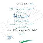 افتخارات و تاییدیه های شرکت کارال - تقدیرنامه جشنواره ملی نوآوری و شکوفایی