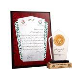 افتخارات و تاییدیه های شرکت کارال - تندیس رضایتمندی مشتری