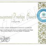 افتخارات و تاییدیه های شرکت کارال - تندیس پرستیژ مدیریتی