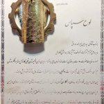افتخارات و تاییدیه های شرکت کارال - تقدیر نامه اداره استاندارد ایران به جهت تولید ظروف بهداشتی هارد آنادایزد