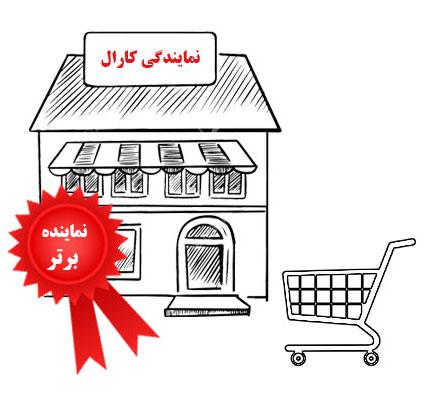 نمایندگی و مراکز فروش شرکت کارال