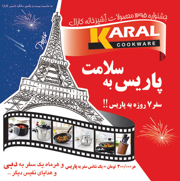 با ظروف کارال به پاریس و دبی مسافرت کنید