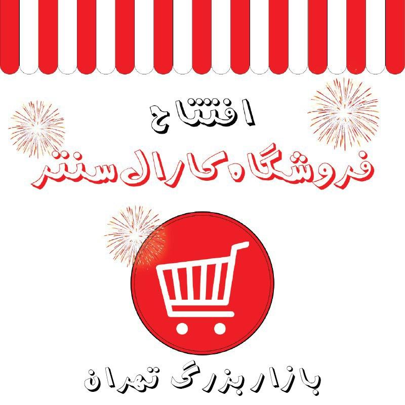 کارال سنتر بازار بزرگ تهران