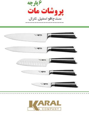 ست چاقوی پروشات مات کارال