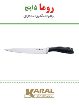 چاقوی 5 اینچی روما کارال