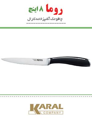 چاقوی 8 اینچی کارال