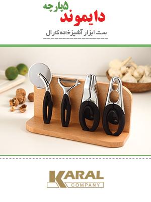 ست ابزار آشپزخانه کارال