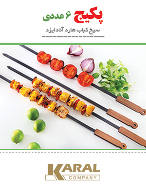 سیخ کباب کارال