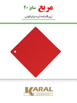 زیرقابلمه ای مربع کارال