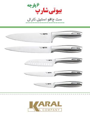 ست چاقوی بیوتی شارپ کارال