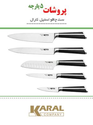 ست چاقو پوشات کارال