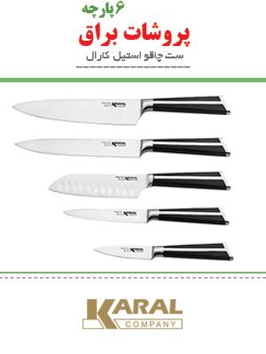 Knife-set-proshot-shine-3