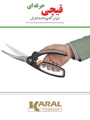 قیچی حرفه ای کارال