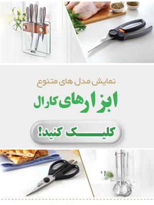 ابزارهای آشپزخانه کارال